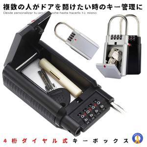 ダイヤル式 キーボックス 4桁 南京錠 ビニール保護付き KZ-KEYBOX2 即納