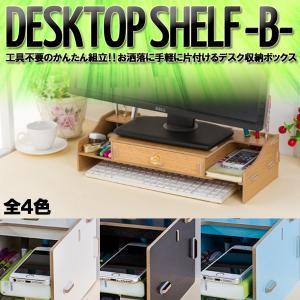 デスクトップ シェルフ Bタイプ 収納 テーブル KZ-MONI1788 予約|kasimaw