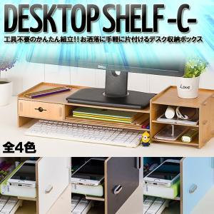 デスクトップ シェルフ Cタイプ 収納 テーブル KZ-MONI2188 予約|kasimaw
