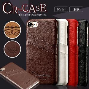 iPhone7 本革 ケース カバー カードポケット 2か所 オシャレ KZ-CR-CASE  即納|kasimaw