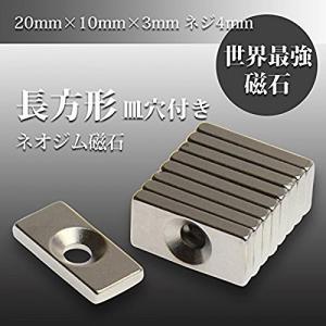 磁石 小型 強力 ネオジム ネオジウム マグネット/長方形皿穴付 20mm×10mm×3mm ネジ穴4mm 20個セット KZ-NMG-063 即納|kasimaw