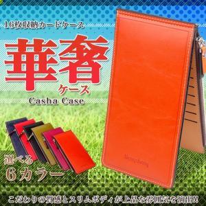 スリム 長財布 型 カードケース 16枚収納 6色 コインケース メンズ レディース 合成皮革 KZ-HGS-A008 予約|kasimaw
