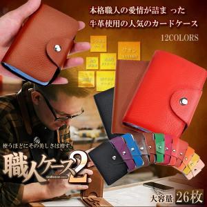 職人ケース2 牛革 カード  大容量 26枚 収納 高級感 デザイン コンパクト 名刺 ワオン 銀行 割り引き 定期 KZ-CL-304 予約|kasimaw