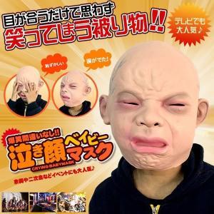 泣き顔 ベイビーマスク 笑ってはいけない 余興 ハロウィン 仮装 変装 被り物 リアル赤ちゃん KZ-H-066  即納|kasimaw