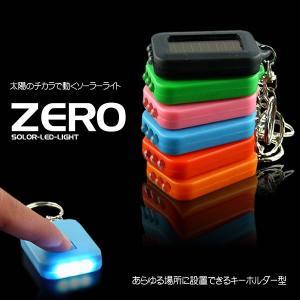 ZERO SOLOR LED LIGHT ゼロ エネルギーライト 照明 キーホールダー チェーン ソーラーパネル 太陽光 パネル KZ-V-LED42 即納|kasimaw
