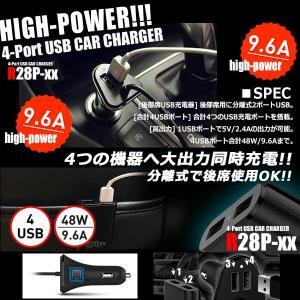最強スペック USB 車載充電器 4ポートで合計9.6Aの大出力 前席用2ポートと後席用2ポートの分離式 車 汎用 KZ-YHC-R28P 予約|kasimaw