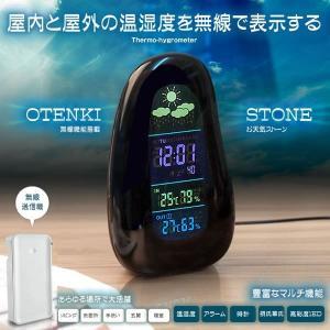 無線 お天気ストーン 温度 湿度 温湿度計 時計 目覚まし アラーム 摂氏 華氏 雨 ウェザー 予報 気温 天候 KZ-OTENSTONE 即納|kasimaw