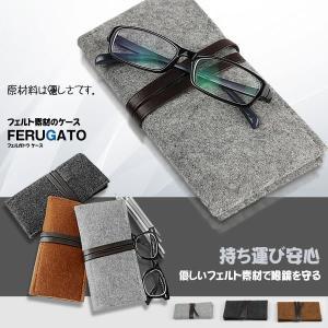 フェルガトウ 眼鏡 ケース 素材 持ち運び サングラス レンズ カバー 肌さわり めがね入れ KZ-PENCASE 即納|kasimaw