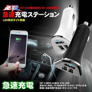 急速充電ステーション シガー USB 充電器 アダプタ 12V 24V スマホ 旅行 便利 携帯 KZ-YHC-R28 予約|kasimaw