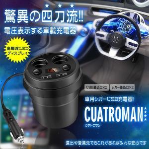 クアトロマン 車用 USB シガー 充電器 スマホ 2ポート 高速 携帯 アダプタ 旅行 車内 インテリア 便利 車中泊 KZ-OFS-056  予約|kasimaw