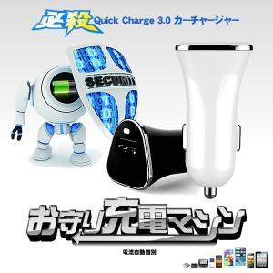 お守り充電マシン USB 充電器 アダプタ 12V 24VQuick Charge 3.0 規格 スマホ 旅行 便利 携帯 KZ-YHC-R44Q 即納|kasimaw