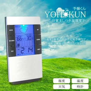 天気予報 温度計 湿度計 時計 バックライト KZ-YOHOKUN kasimaw