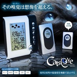 無線 キャッツアイ お天気 温度 湿度 温湿度計 時計 目覚まし アラーム 雨 ウェザー 予報 気温 天候 KZ-MI-H105G 予約|kasimaw