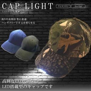 LED ライト キャップ 5連 ハンズフリー 作業 釣り KZ-HATLED 即納|kasimaw