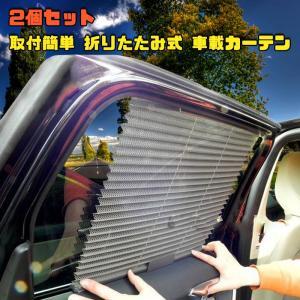 2個セット 取付簡単 折り畳み 車載カーテン 可動式 遮光 日よけ サンシェード 車中泊 KZ-SHAKAT  即納|kasimaw