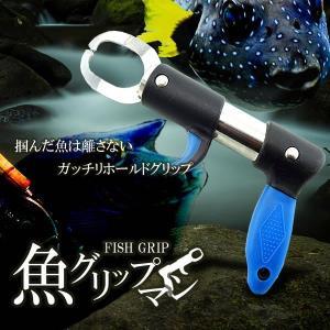フィッシュグリップ 釣り ステンレス 魚 ホールド はさみ つかむ KZ-SKNGRIP|kasimaw