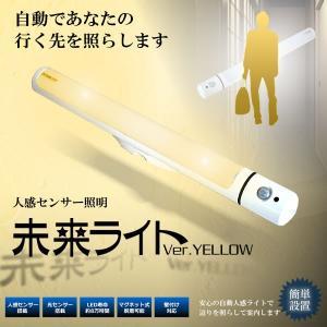 未来ライト イエロー 人感センサー 照明 光センサー マグネット搭載 電気 廊下 家 リビング トイレ 間接照明 玄関 自動 KZ-MIRAITO-YE 即納|kasimaw