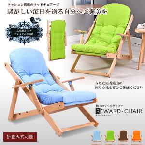 極上 レワードチェアー ご褒美 クッション搭載 折畳み式 椅子 ハンキング ロング シート 家具 インテリア デザイン おしゃれ KZ-REWARD 即納 kasimaw
