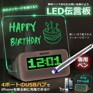 光のメッセージ 描ける LED伝言板 時計 iPhone 充電 可能  USB 4ポート 日付け 時間 温度 目覚まし KZ-HIKAME 即納 kasimaw