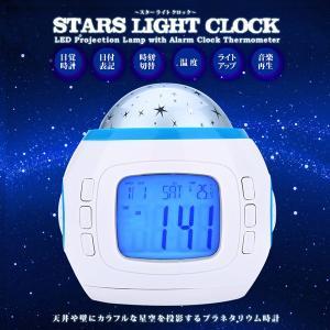 ライトアップ機能搭載 スターライト時計 プロジェクション機能 目覚まし時計 ヒーリングミュージック 再生モード搭載 温度 日用品 KZ-STRCLK  予約|kasimaw
