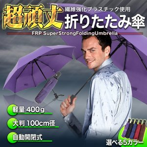 超頑丈 繊維強化プラスチック製 折りたたみ傘 自動開閉式 雨傘 梅雨 台風 FRP ST-UMBRL|kasimaw