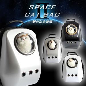 ペットバッグ 宇宙船カプセル型ペットバッグ リュック ペット バッグ 犬猫兼用 ペット専用バッグ ネコ 犬 ペット用品 KZ-SPACATBAG2|kasimaw