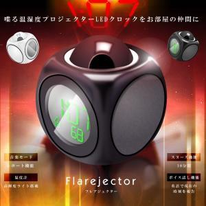フレアジェクター時計 温度計 プロジェクター搭載 目覚まし時計 カレンダー 音楽モード LED クロック 寝室 リビング 洗面所  トイレ  KZ-FLAREP  予約|kasimaw