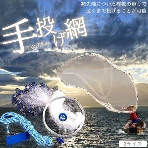 投げ網 投てき 網 漁 3サイズ 手投げ 釣り KZ-NAGEAMI 予約|kasimaw