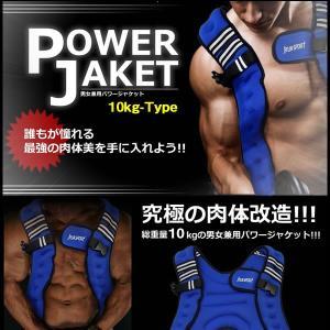 総重量約10kg 男女兼用の 究極 パワージャケット 着るだけでトレーニング 腹筋/スクワット等 筋トレ に最適! KZ-POWER-10-DX 予約 kasimaw