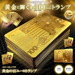 黄金に輝く 100ユーロ 500ユーロ トランプ  金運 強運 お金 パワーアイテム 贈り物 プレゼント 縁起 高品質 クオリティ KZ-100EUROTRA 即納|kasimaw