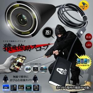 佐助スコープ 無線 カメラ アプリ 防水 LED6灯搭載 最大4台接続可 高性能 録画 写真 iPhone アンドロイド対応 スコープ 撮影 猿飛佐助 KZ-SASUKE-SC 即納|kasimaw