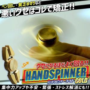ハンドスピナーGOLD 玩具 おもちゃ ストレス解消 集中力アップ 禁煙 ベアリング ADHD Hand spinner Fidget KZ-HANDSP-MT17 即納|kasimaw