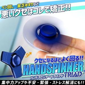 ハンドスピナーTRIAD 玩具 おもちゃ ストレス解消 集中力アップ 禁煙 ベアリング ADHD Hand spinner Fidget KZ-HANDSP-MT06 即納|kasimaw