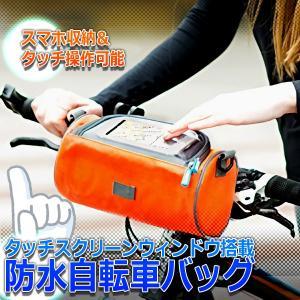 多機能 タッチスクリーンウィンドウ 防水 自転車バッグ 丸型 KZ-TSBAG01 予約|kasimaw
