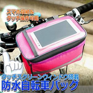 多機能 タッチスクリーンウィンドウ 防水 自転車バッグ 角型 KZ-TSBAG02 kasimaw