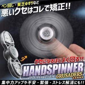 ハンドスピナーCRUSADERS 玩具 おもちゃ ストレス解消 集中力アップ 禁煙 ベアリング ADHD Hand spinner Fidget KZ-HANDSP-CRSD 即納|kasimaw
