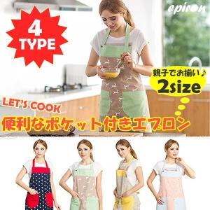 女性用 エプロン 可愛い 親子 お揃い 2サイズ 料理 お菓子 キッチン KZ-EPIRON|kasimaw