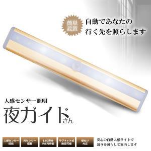 夜ガイドさん 人感 照明 センサー搭載 赤外線 目的地 LED寿命 約8万時間 部屋 リビング KZ-YORUGUIDE 即納|kasimaw