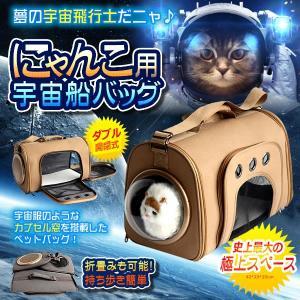 にゃんこ用 スペース バッグ 宇宙船 カプセル型 ペットバッグ リュック ペット バッグ 犬猫兼用 ペット専用バッグ ネコ 犬 KZ-NYANSPBAG 予約|kasimaw