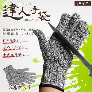 切れない手袋 防刃手袋 左右セット 軍手 耐刃手袋 防刃グローブ 作業用手袋 DIY 大工 KZ-HPPETE 即納|kasimaw