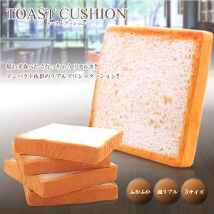 超リアル トースト クッション 可愛い パン インテリア プリント リアル 枕 おもしろ 食べ物 インパクト 部屋 KZ-TOASTCS 予約|kasimaw