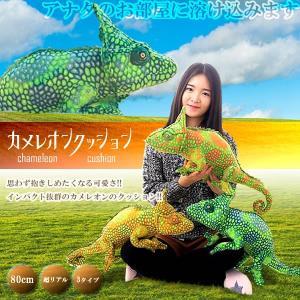 カメレオン クッション 80cm 可愛い 爬虫類 インテリア プリント リアル 枕 おもしろ インパクト インテリア 部屋 KZ-CHAMELEON|kasimaw