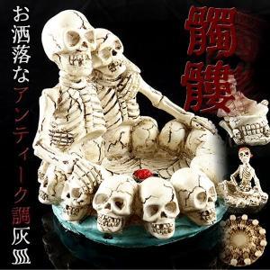 超リアル 骸骨 灰皿 禁煙 髑髏 ドクロ スカル アクセント 喫煙  タバコ インテリア KZ-HAIDOKURO|kasimaw