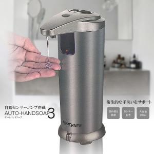 オート ハンドソープ3 250ml 自動 センサーポンプ 衛生的 手洗い 手をかざすだけ 配線不要 電池式 洗面所 台所 KZ-AD-1601 即納|kasimaw