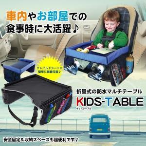 折畳式 キッズテーブル 車  防水 チャイルドシート  ベビーカー 赤ちゃん ベビー用品 子供 机 KZ-KIDSTAB  即納