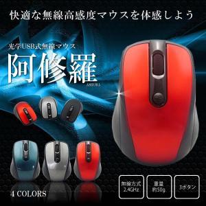 光学式 USB 無線 マウス 軽量 ワイヤレスマウス USB 光学式 3ボタン パソコン PC 周辺機器 ASHURA-MO|kasimaw