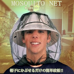 帽子 モスキートネット 蚊帳 防虫 ネット 蚊 ハエ 羽虫 MOSUNET|kasimaw