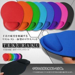 テクラク マウスパッド 手首 疲労 軽減 PC パソコン 周辺機器 おしゃれ 人気 便利 KZ-V-TEKURAKU 即納|kasimaw