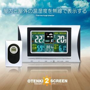 無線 お天気スクリーン2 温度 湿度 温湿度計 時計 目覚まし アラーム 雨 ウェザー 予報 気温 天候 KZ-OTENSCREEN  即納|kasimaw