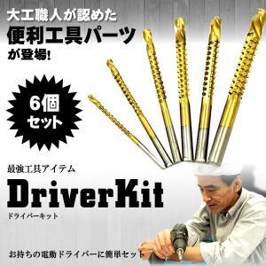 ドライバーキット06 6個セットピース チタン hss ドリル ビット電気ドリル 麻花ドリル ビット セット 丸シャンクドリル DORKIT06 即納|kasimaw